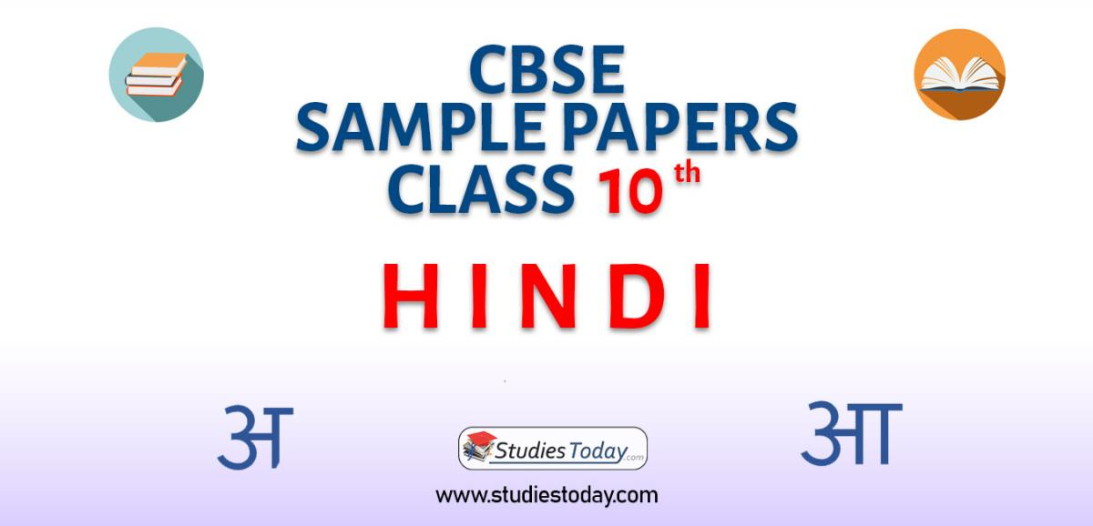 CBSE Sample Paper for Class 10 hindi
