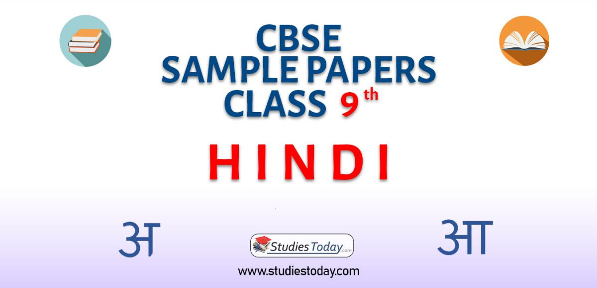 CBSE Sample Paper for Class 9 Hindi