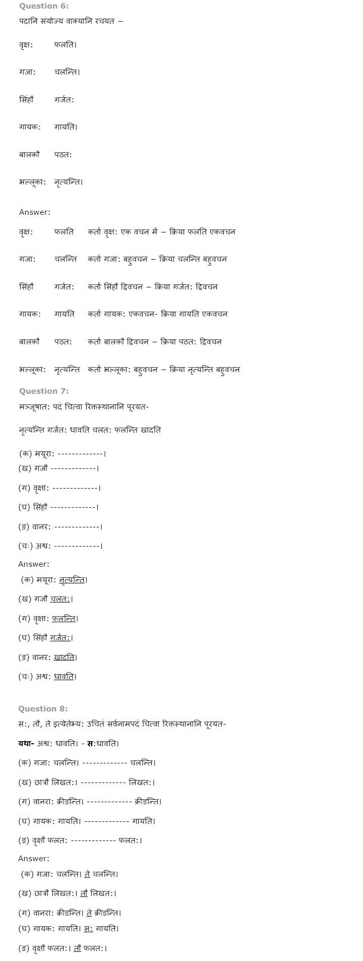 Class 6 Sanskrit chapter 1