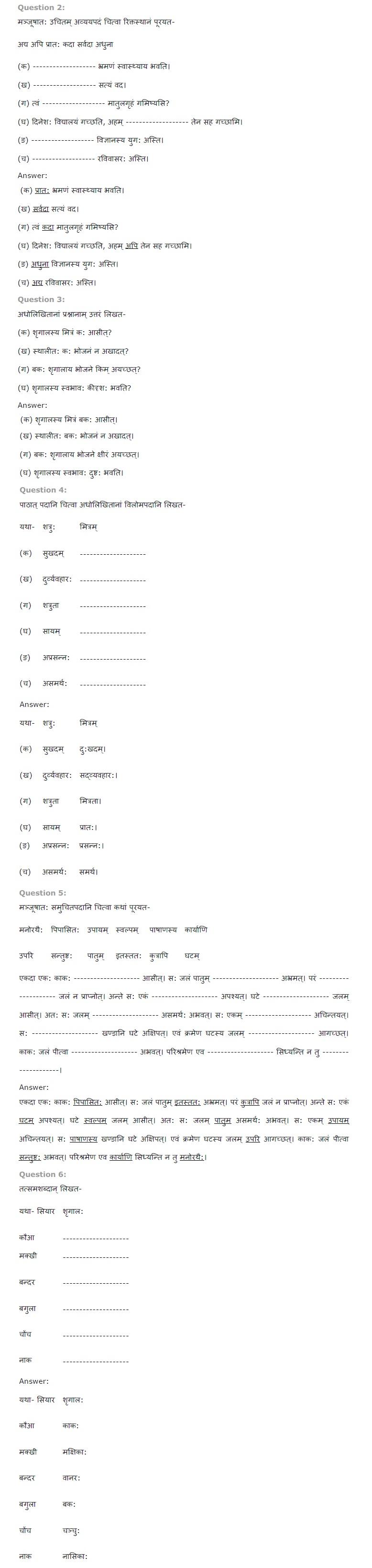 NCERT Solutions Class 6 Sanskrit Chapter 11 बकस्य प्रतीकार अव्ययप्रयोग