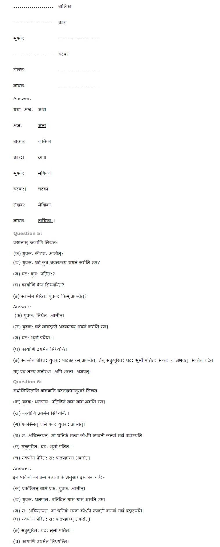 NCERT Solutions Class 6 Sanskrit Chapter 12 सोमशर्मपितु कथा