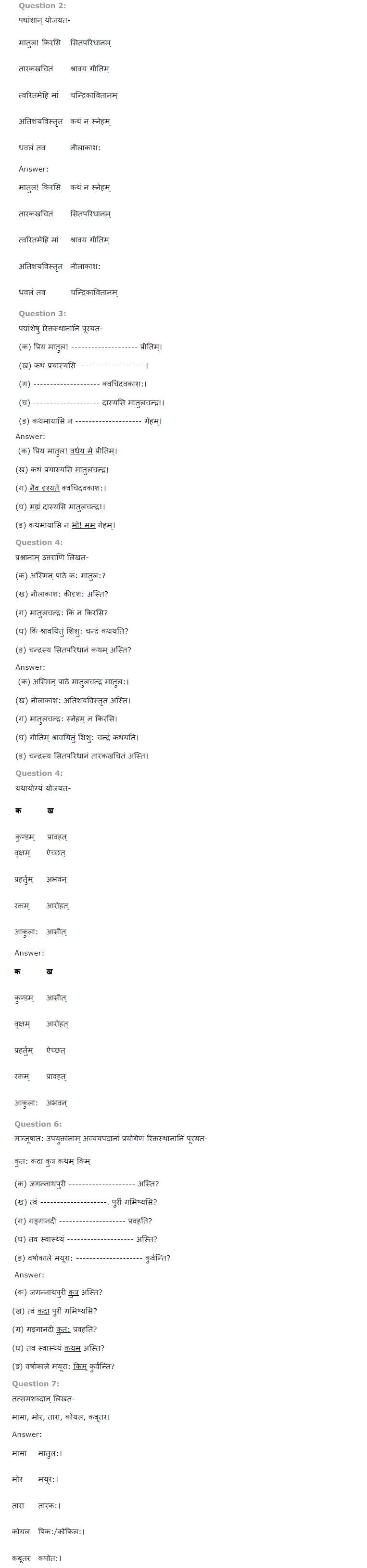 NCERT Solutions for Class 6 Sanskrit Ruchira for Chapter 15 मातुलचन्द्र बालगीतं