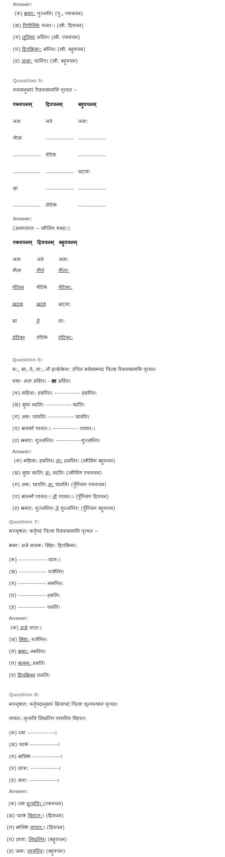 NCERT Solutions for Class 6 Sanskrit Ruchira for Chapter 2 आकारान्त स्त्रीलिंग