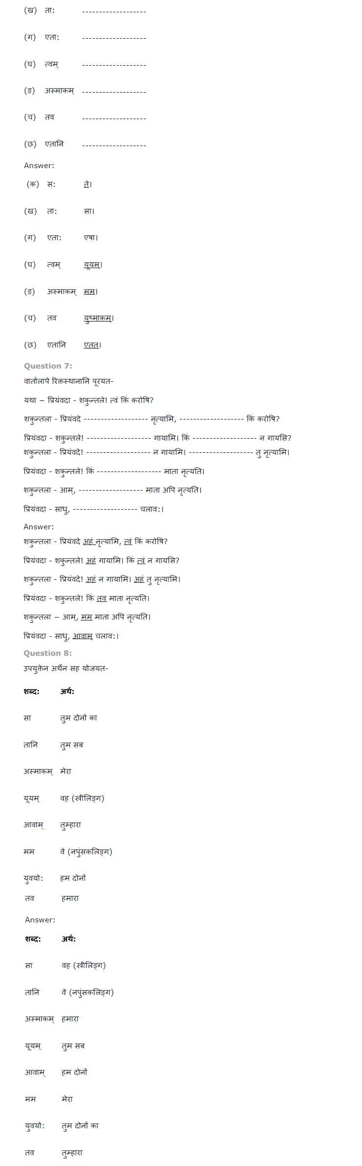 NCERT Solutions Class 6 Sanskrit Chapter 4 सर्वनाम प्रयोग