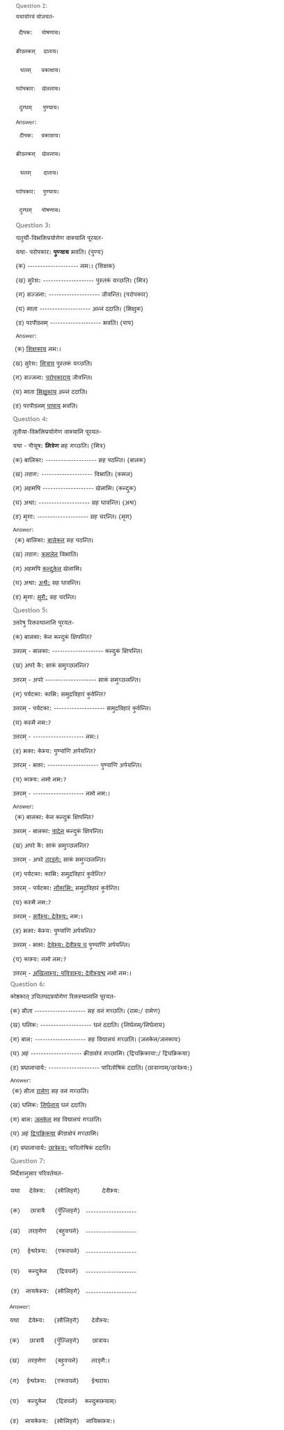NCERT Solutions Class 6 Sanskrit Chapter 7 समुद्रतट तृतीया चतुर्थी विभक्ति
