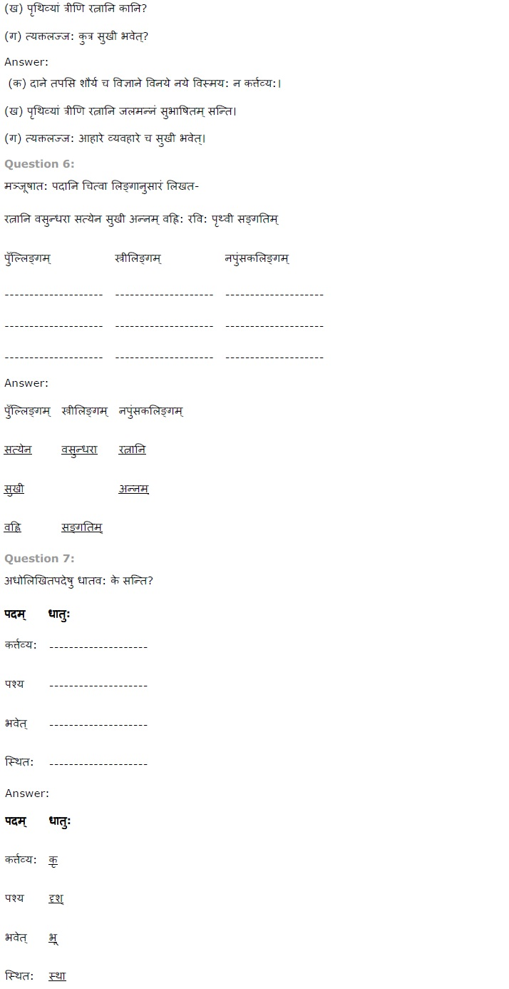 NCERT Solutions for Class 7 Sanskrit Ruchira for Chapter 1 सुभाषितानी