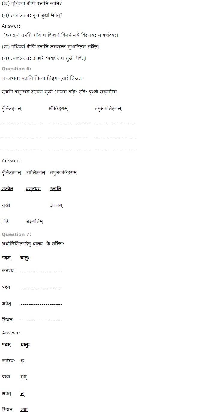 NCERT Solutions for Class 7 Sanskrit Ruchira for Chapter 1 सुभाषितानी