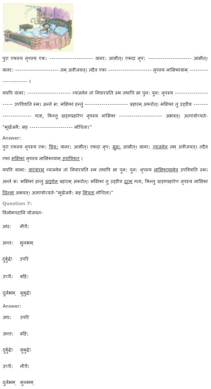 Class 7 sanskrit chapter 4(2).jpg, worksheets, NCERT Solutions ...