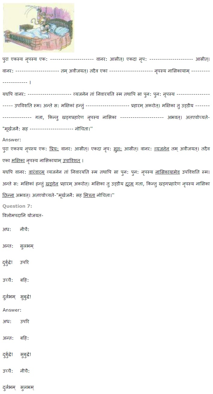 NCERT Solutions Class 7 Sanskrit Chapter 4 हास्यबालकविसम्मेलनम