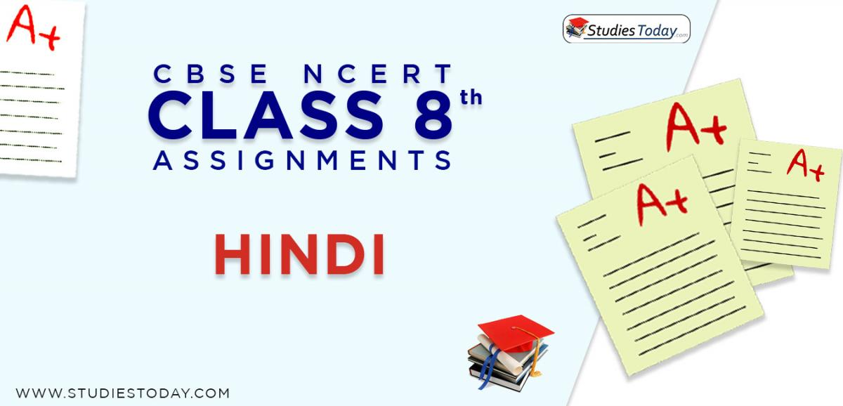 CBSE NCERT Assignments for Class 8 Hindi