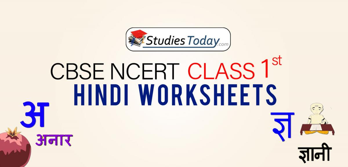 CBSE NCERT Class 1 Hindi Worksheets
