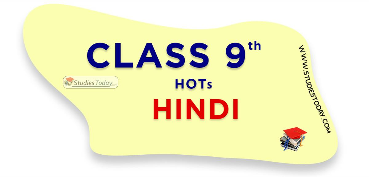 HOTs Questions Class 9 Hindi