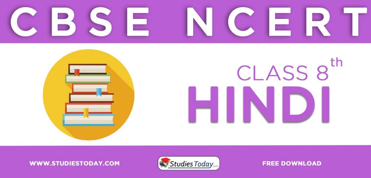 NCERT Book for Class 8 Hindi