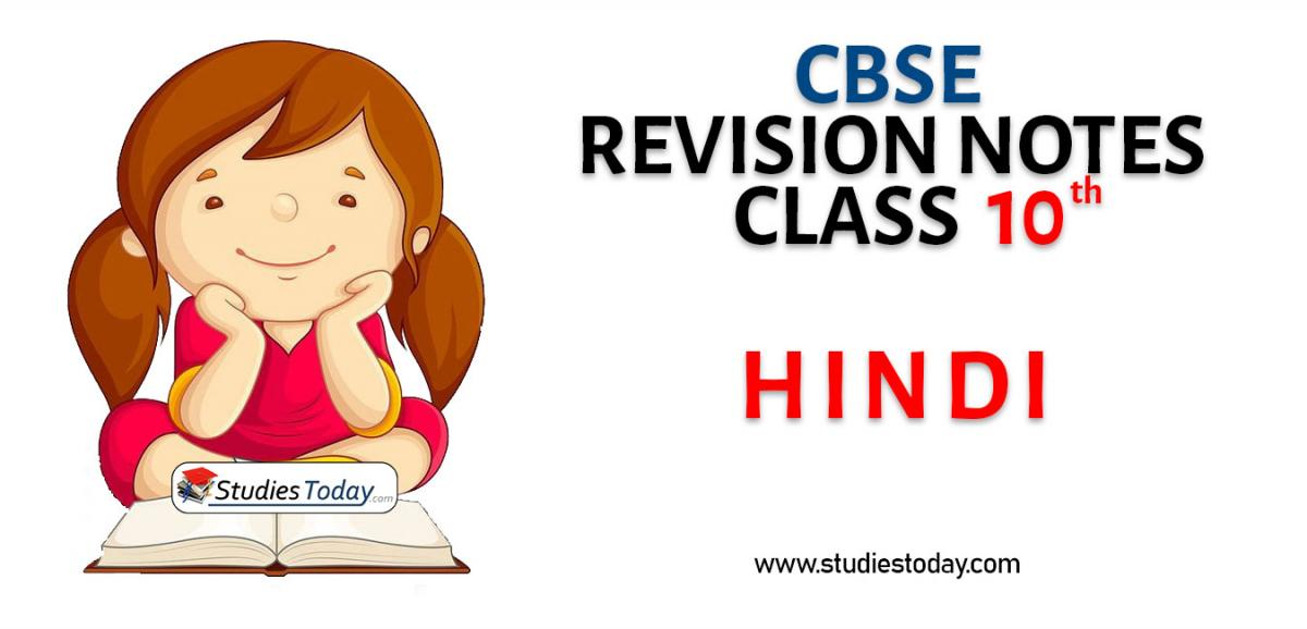 Revision Notes for CBSE Class 10 Hindi