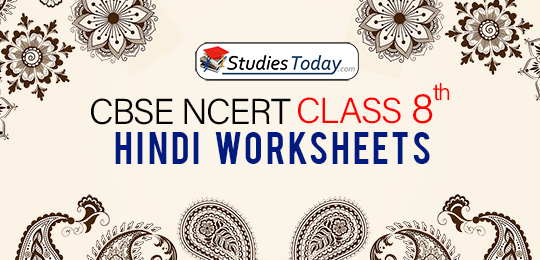 CBSE NCERT Class 8 Hindi Worksheets