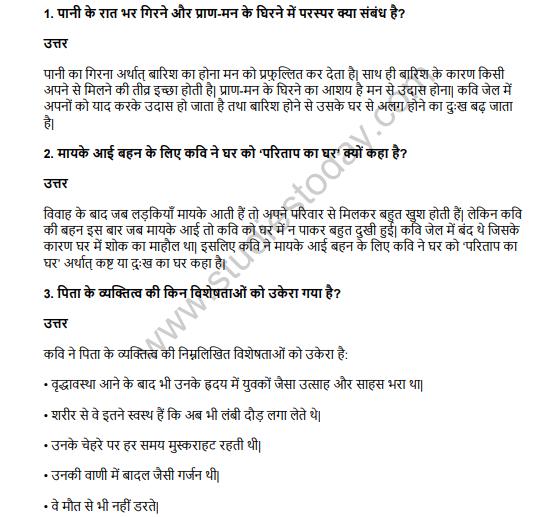 NCERT Solutions Class 11 Hindi Aroh Poem Bhawani Prasad Mishra