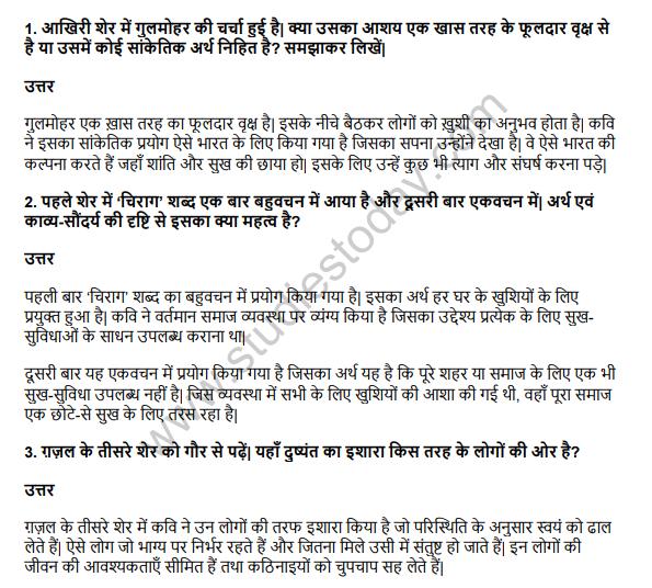 NCERT Solutions Class 11 Hindi Aroh Poem Dushyant Kumar