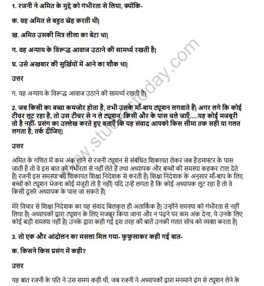 NCERT Solutions Class 11 Hindi Aroh Manu Bhandari
