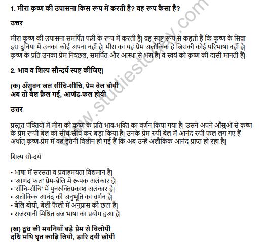NCERT Solutions Class 11 Hindi Aroh Poem Meera