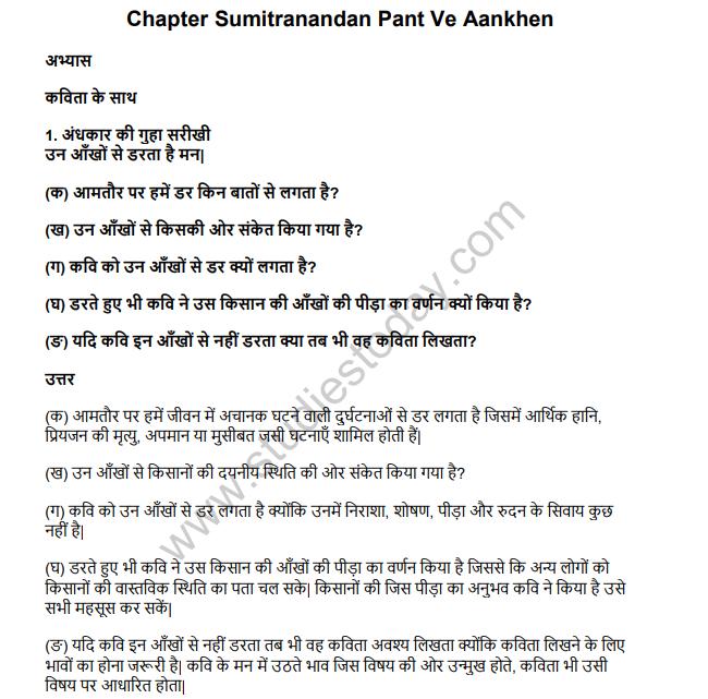 NCERT Solutions Class 11 Hindi Aroh Poem Sumitranandan Pant