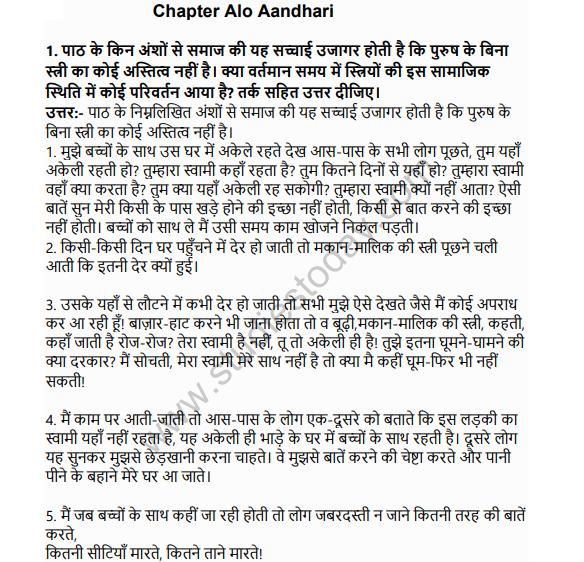 NCERT Solutions Class 11 Hindi Vitan Alo Aandhari