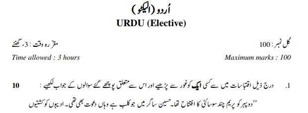 CBSE Class 12 Urdu (Elective) Question Paper 2016 Set 1 Delhi