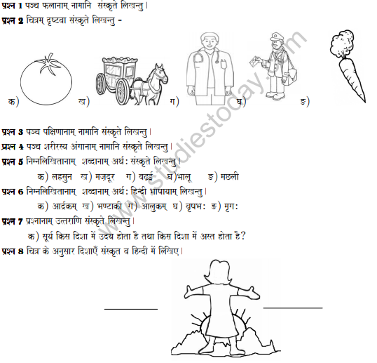 Class_4_Sanskrit_Question_Paper_Set_1