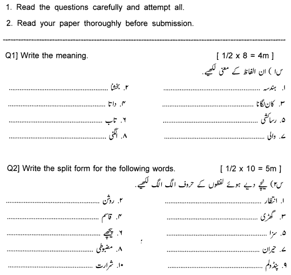 Class_4_Urdu_Question_Paper_1