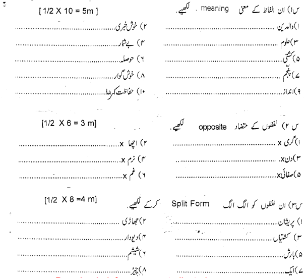 Class_4_Urdu_Question_Paper_3