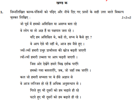 class_10_Hindi_Question_Paper_14