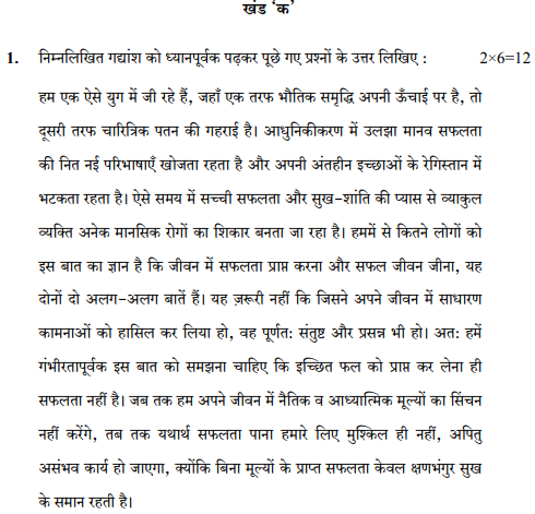 class_10_Hindi_Question_Paper_36