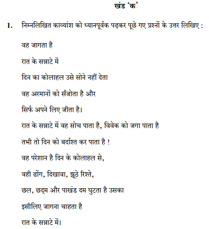 class_10_Hindi_Question_Paper_37