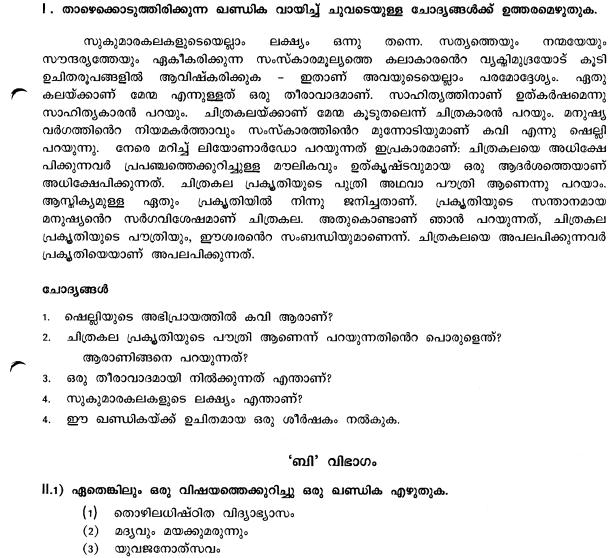 CBSE Class 10 Malayalam Question Paper SA1 2013