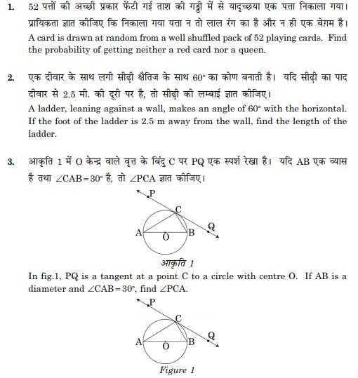CBSE Class 10 Mathematics Question Paper SA2 2016 Set 3