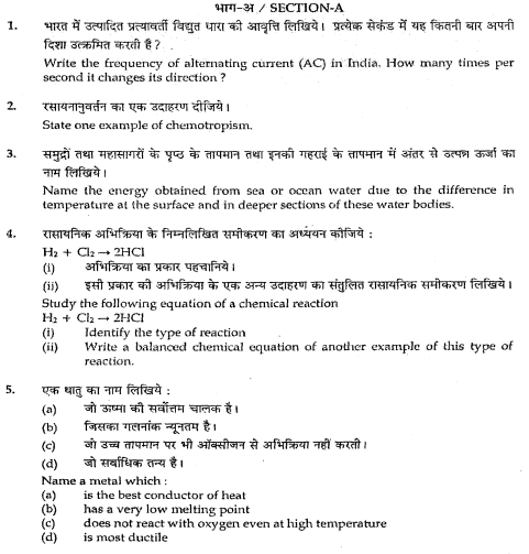 CBSE Class 10 Science Question Paper SA1 2012