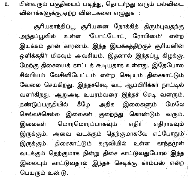 CBSE Class 10 Tamil Question Paper SA2 2014