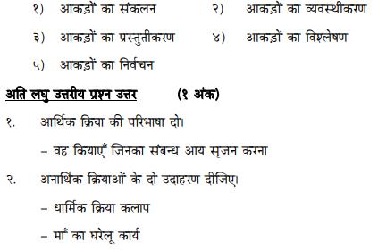 ncert class 11 economics free pdf