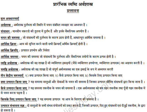 CBSE Class 12 Microeconomics Study material -(HINDI VERSION