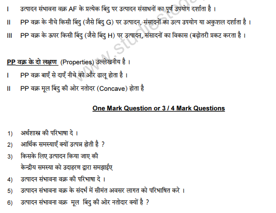 class 12th physics notes in hindi pdf