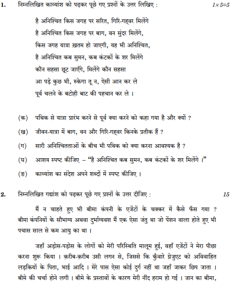 class_12_Hindi%20_Question_Paper_2