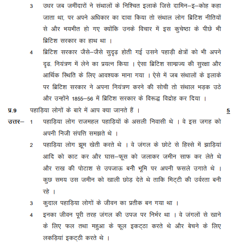 CBSE Class XII History Study Material in Hindi Part B