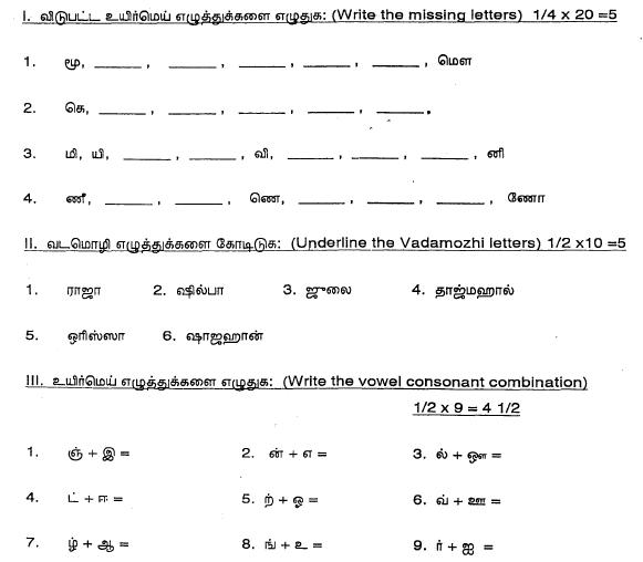 CBSE Class 3 Tamil Question Paper Set C