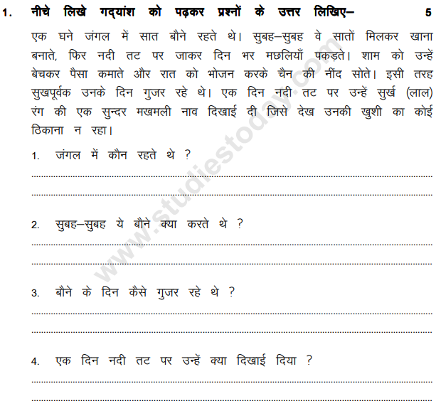 class_4_Hindi_Question_Paper_8