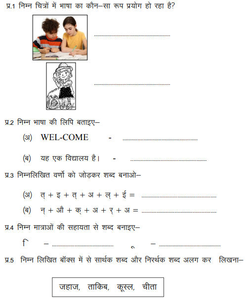 class_4_Hindi_Sample_Paper_16
