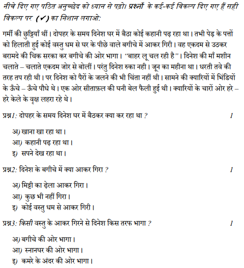 class_4_Hindi_Sample_Paper_6