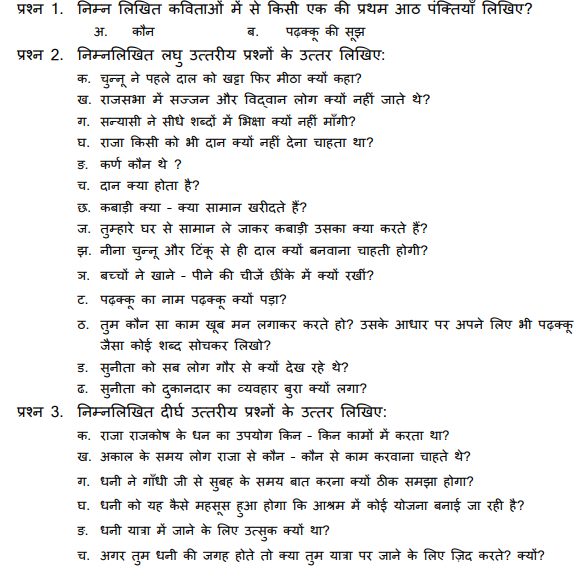 class_4_Hindi_Sample_Paper_7
