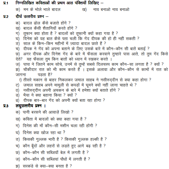 class_4_Hindi_Sample_Paper_8