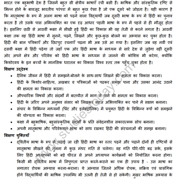 🌷 Ncert english book for class 9 beehive pdf download | NCERT
