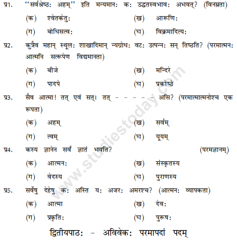 mcq questions for class 9 physics pdf