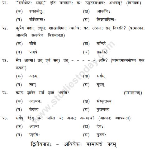 CBSE Class 9 Sanskrit MCQs Question Bank, Multiple Choice Questions
